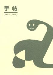 手帖2007